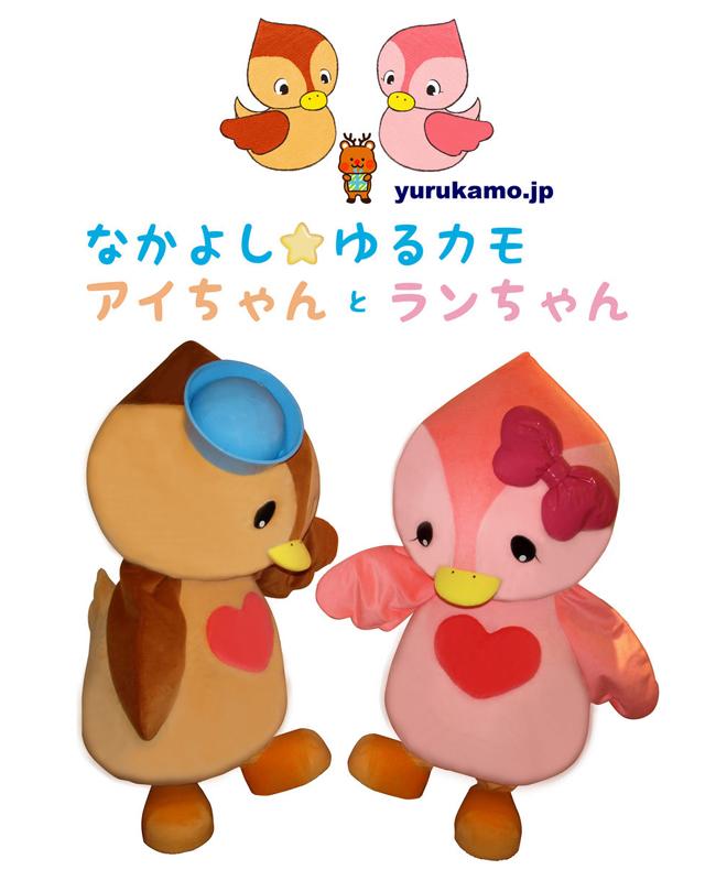 なかよし☆ゆるカモ アイちゃん と ランちゃん