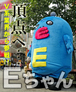 えんそくチャンネル[E]テレ公式キャラクター Eちゃん