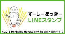 北海道北斗市公式キャラクター「ずーしーほっきー」がLINEスタンプについに登場!