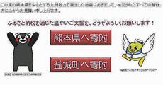 熊本支援 ふるさと納税