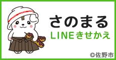 佐野ブランドキャラクター「さのまる」のLINEきせかえが登場!