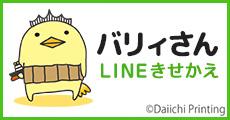 愛媛県今治市「いまばりバリィさん」の着せかえが配信開始!