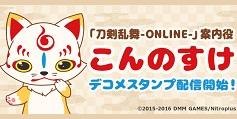 「刀剣乱舞-ONLINE-」のゲーム案内役『こんのすけ』のゆるキャラデコメスタンプ配信!