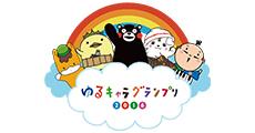 決戦投票対象キャラクター大公開!