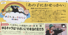 読売KODOMO新聞にゆるキャラ®forチルドレンの全面広告記事掲載!