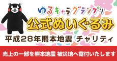 【平成28年熊本地震 支援チャリティ】災害義援金納付のご報告