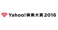 「発表!!Yahoo!検索大賞2016」ローカル部門を受賞!!