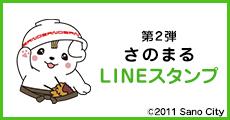 佐野ブランドキャラクター『さのまる』のLINEスタンプ待望の第2弾がついに登場!