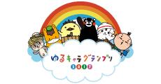 「ゆるキャラ®グランプリ2017」開催スケジュール発表!