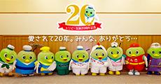 「トリピー生誕20周年記念特設サイト」の開設