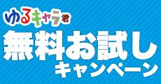 【ゆるキャラ君】お試しキャンペーン受付中!