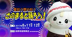 「夏だ!祭りだ!さのまると踊ろう!!inさの秀郷まつり」開催!!