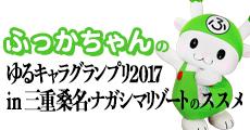 ふっかちゃんの「ゆるキャラ(R)グランプリ2017 in 三重桑名・ナガシマリゾート」のススメ