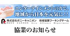 株式会社ポニーキャニオンと協業のお知らせ
