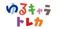 【ゆるキャラ®トレカ】第1期全100種類分布マップ公開!