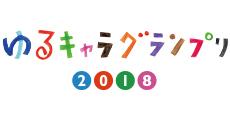 ゆるキャラ®グランプリ2018、花園(大阪府東大阪市)でイベント開催決定!
