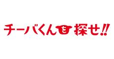 「チーバくんを探せ!!」第2話前後半配信開始!!