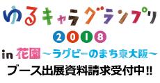 ゆるキャラ®グランプリ2018 in 花園〜ラグビーのまち東大阪〜 ブース出展資料請求受付中!