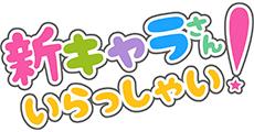 新企画「新キャラさんいらっしゃい!」スタート!