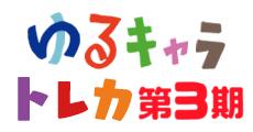 『ゆるキャラ®トレカ』 第3期申込受付開始!
