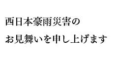 西日本豪雨災害のお見舞いを申し上げます
