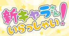 新キャラさんいらっしゃい!8/1(水)より配信開始