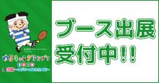 ゆるキャラ®グランプリ2018 in 花園〜ラグビーのまち東大阪〜 ブース出展受付中!