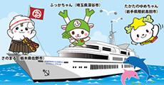 東京湾をグルりするツアー「ゆるゆるランチクルーズ」がただいま申込受付中!