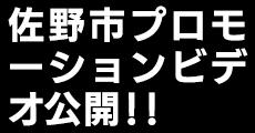 栃木県佐野市公式プロモーションビデオ公開!!