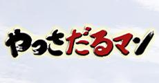 三原市公式マスコットキャラクター「やっさだるマン」の映画のDVDが発売&レンタル開始!