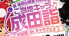 祝成田山開基1080年祭記念行事 『ご当地キャラ成田詣~門前町deキャラフェス~』開催