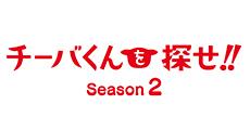 「チーバくんを探せ!! Season2」(全6話+特別編)配信スタート!