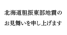 北海道胆振東部地震のお見舞いを申し上げます