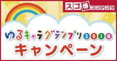ゆるキャラグランプリforスゴ得にてプレゼントキャンペーン開催中!!