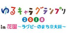ゆるキャラ®グランプリ2018 in 花園〜ラグビーのまち東大阪〜出展キャラクターはこちら!