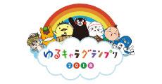 ゆるキャラ®グランプリ2018 決戦投票倍率発表!!