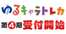『ゆるキャラ®トレカ』 第4期申込受付開始!