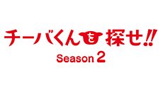 チーバくんを探せ!!Season2★第5話配信スタート!