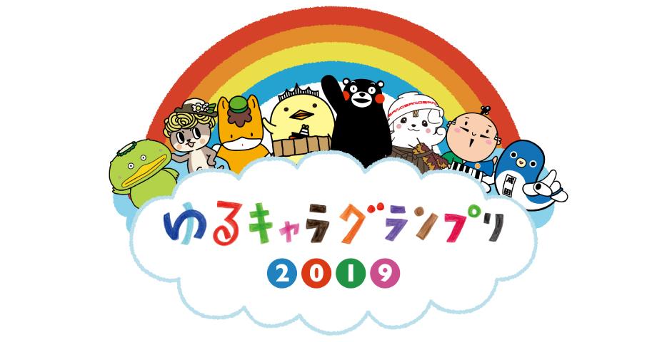 ゆるキャラ(R)グランプリ2019 開催スケジュール発表!