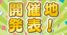 ゆるキャラ®グランプリ2019 開催地発表!!