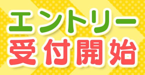 ゆるキャラ®グランプリ2019 エントリー受付開始!