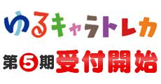 『ゆるキャラ®トレカ』 第5期申込受付開始!