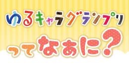 【ゆるキャラ®グランプリってなぁに?】Vol.1 2011年グランプリ『くまモン』!!