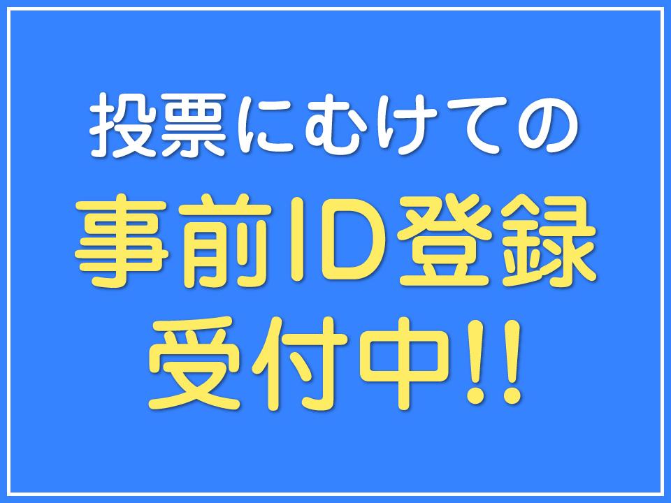 事前投票ID登録受付スタート!